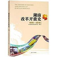 湖南改革开放史(1978—2018)