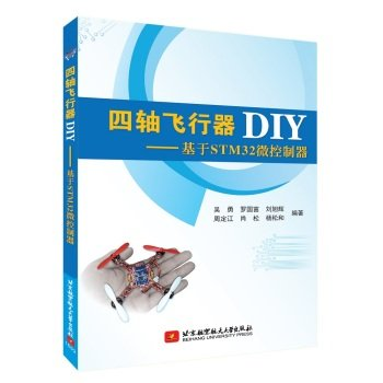 Quadcopter DIY: Based on STM32 microcontrollers(Chinese Edition)