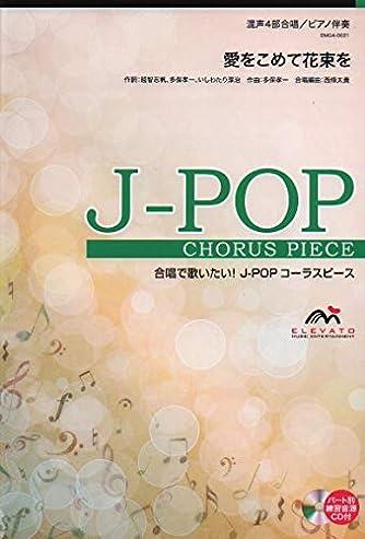 EMG4-0021 合唱J-POP 混声4部合唱/ピアノ伴奏 愛をこめて花束を (合唱で歌いたい!JーPOPコーラスピース)