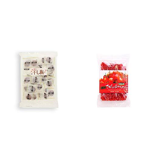 [2点セット] 種なし干し梅(160g)[個包装]・収穫の朝 さくらんぼグラッセ ラム酒風味(180g)
