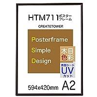 HT711ポスターフレーム A2 表面UVカットシート【ダークブラウン木目】