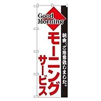 モーニングサービス のぼり No.194/62-7054-86