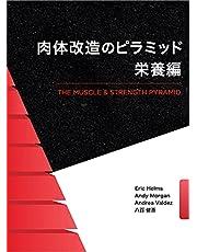 肉体改造のピラミッド 栄養編