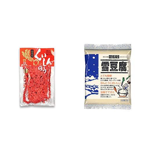 [2点セット] 飛騨山味屋 くいしんぼう【大】(260g) [赤かぶ刻み漬け]・信濃雪 雪豆腐(粉豆腐)(100g)