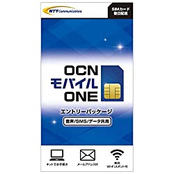 【初期手数料3,000円が無料】OCN モバイル ONE エントリーパッケージ [音声対応SIM / SMS対応SIM / データ通信専用SIM] (ナノ / マイクロ / 標準サイズ対応)