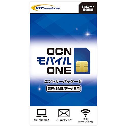 {OCN モバイル ONE エントリーパッケージ [音声対応SIM / SMS対応SIM / データ通信専用SIM] (ナノ / マイクロ / 標準サイズ対応)}