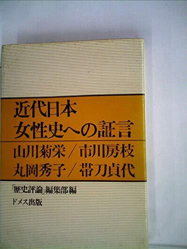 近代日本女性史への証言―山川菊栄・市川房枝・丸岡秀子・帯刀貞代 (1979年)