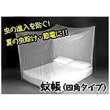 虫の侵入を防ぐ 蚊帳 カヤ【四角タイプ】夏の虫除け 節電 に