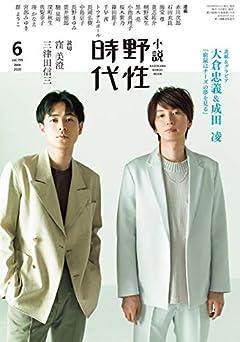 小説 野性時代 第199号 2020年6月号 (KADOKAWA文芸MOOK 201)