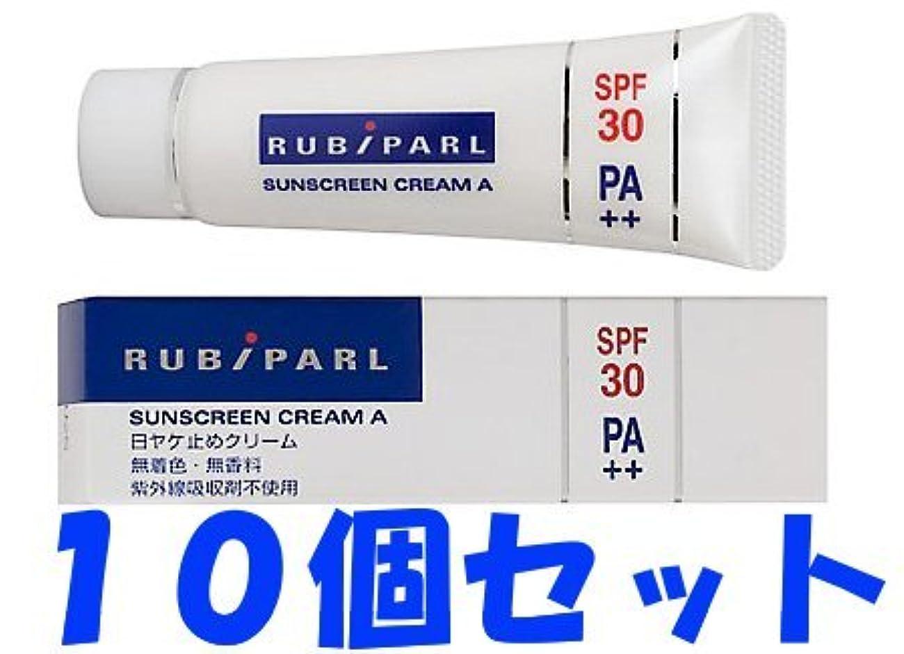 舗装する操作可能主流ルビパール サンスクリーンクリームA 30g×10個セット
