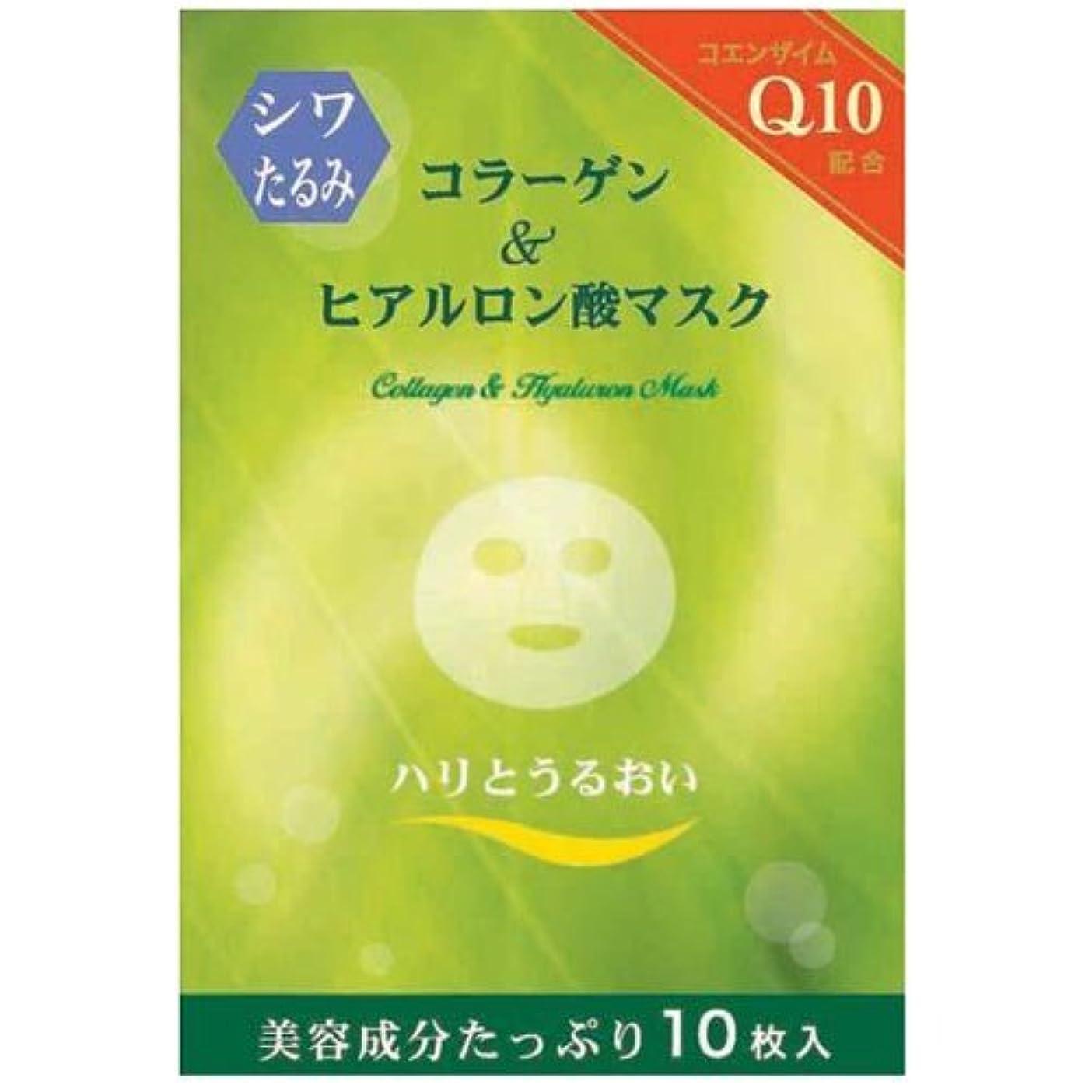 コラーゲン&ヒアルロン酸マスク