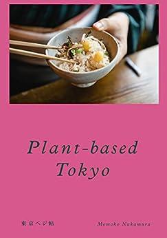 [Momoko Nakamura]のPlant-based Tokyo Japanese restaurant guide (English Edition)