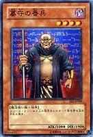 遊戯王カード 【 墓守の番兵 】 EE1-JP009-N 《エキスパートエディション1》