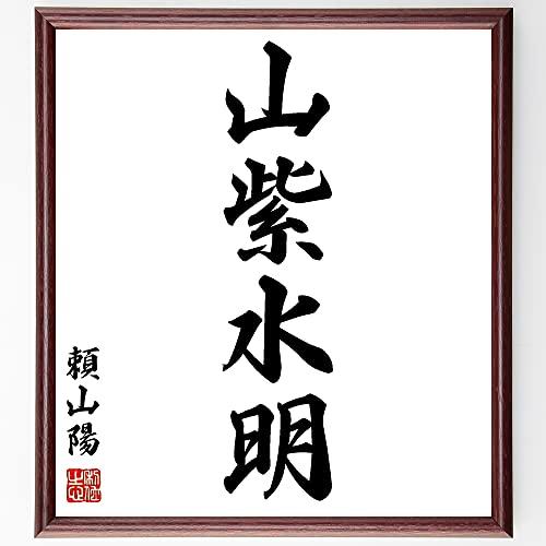 頼山陽の四字熟語書道色紙『山紫水明』額付き/受注後直筆(千言堂)Z1956