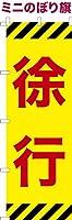 卓上ミニのぼり旗 「徐行」 短納期 既製品 13cm×39cm ミニのぼり