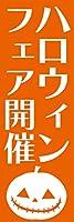 『60cm×180cm(ほつれ防止加工)』お店やイベントに! のぼり のぼり旗 ハロウィンフェア開催(オレンジ色)