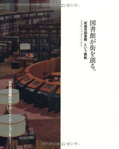 図書館が街を創る。 「武雄市図書館」という挑戦