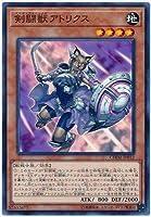 遊戯王/第10期/10弾/CHIM-JP012 剣闘獣アトリクス