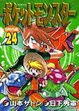 ポケットモンスタースペシャル (24) (てんとう虫コミックススペシャル)