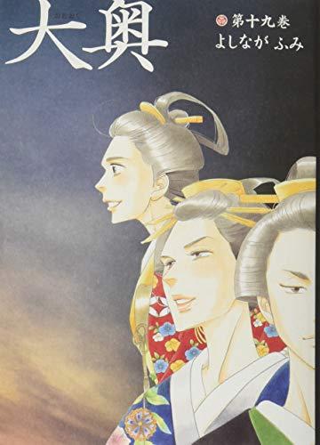 大奥19 公式ビジュアルファンブック 大奥―没日後録―付き特装版 (ヤングアニマルコミックス)