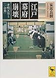 江戸幕府崩壊 孝明天皇と「一会桑」 (講談社学術文庫) - 家近 良樹