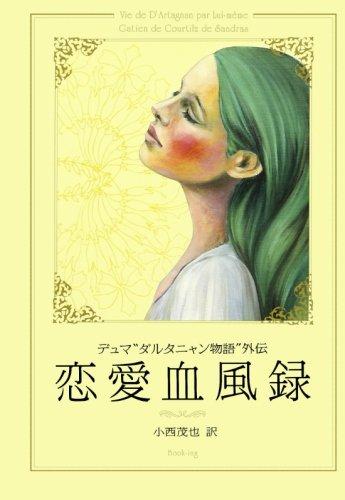 """ダルタニャン物語外伝恋愛血風録 (デュマ""""ダルタニャン物語""""外伝)"""