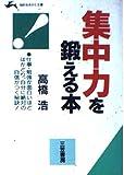集中力を鍛える本 (知的生きかた文庫)