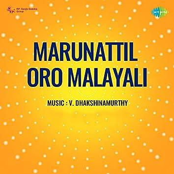 Marunattil Oro Malayali (Original Motion Picture Soundtrack)