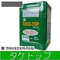 [A] 竹林化学工業 タケトップ グレイ(全2色)ベランダ防水施工手引き付き [20kg] 簡易防水塗料