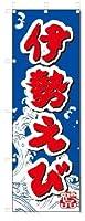 のぼり のぼり旗 伊勢えび (W600×H1800)