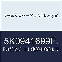 フォルクスワーゲン(Volkswagen) Fフォグランプ LH 5K0941699より 5K0941699F.