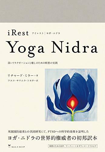アイレスト・ヨガ・ニドラ: 深いリラクゼーションと癒しのための瞑想の実践の詳細を見る
