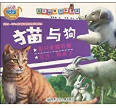 cats and dogs(Chinese Edition)