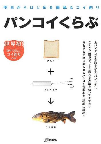 パンコイくらぶ―明日からはじめる簡単なコイ釣り (Rod and Reelの本)