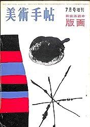 美術手帖 1962年 7月号増刊 新技法読本 版画