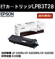EPSON ETカートリッジLPB3T28 純正品