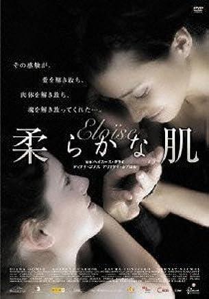 柔らかな肌 [DVD]
