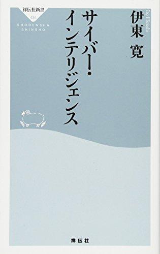 サイバー・インテリジェンス(祥伝社新書)