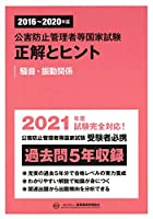 41wmy9iOICS. SL200  - 公害防止管理者試験