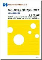 コミュニティ支援のカウンセリング―社会的心理援助の基礎 (マクロ・カウンセリング実践シリーズ)
