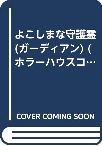 よこしまな守護霊(ガーディアン) (ホラーハウスコミックス)の詳細を見る