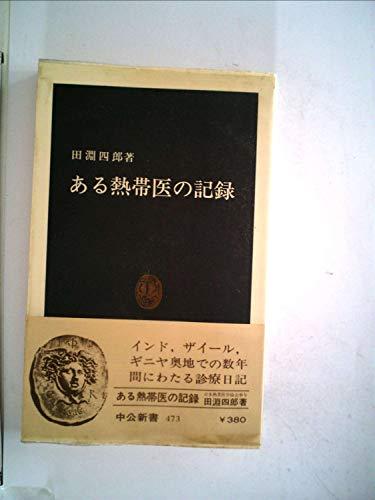 ある熱帯医の記録 (1977年) (中公新書)