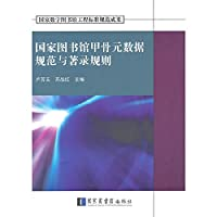 National Digital Library project standards achievements: National Library of Genealogy metadata specification and cataloging rules(Chinese Edition)