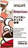 ユニカフェ アメリカンテイストコーヒー 1kg