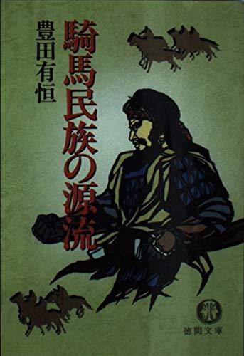騎馬民族の源流 (徳間文庫)