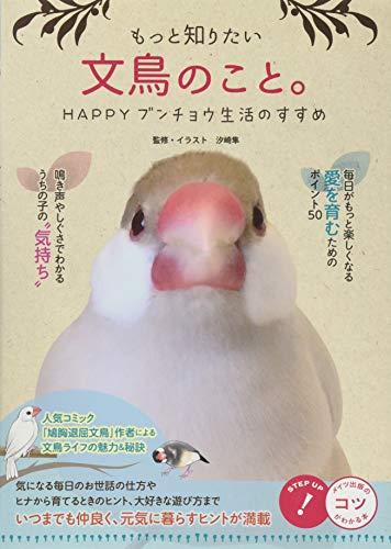 もっと知りたい文鳥のこと。 HAPPYブンチョウ生活のすすめ (コツがわかる本!)
