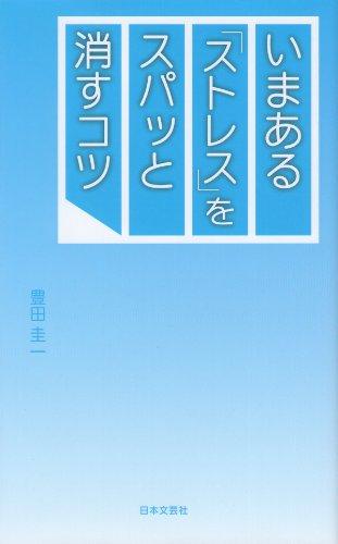 いまある「ストレス」をスパッと消すコツ (日文PLUS)