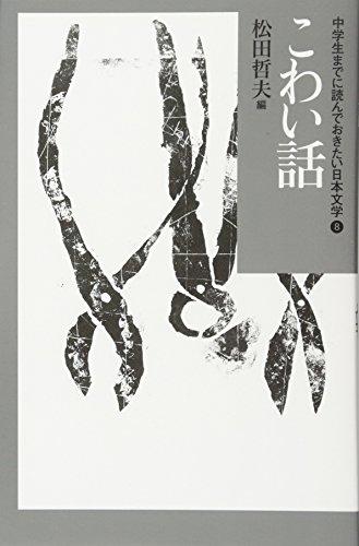 8こわい話 (中学生までに読んでおきたい日本文学)