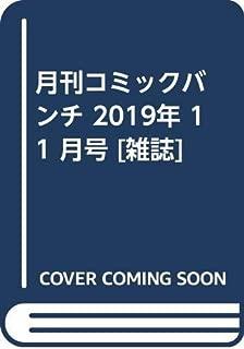 月刊コミックバンチ 2019年11月号 [雑誌] (バンチコミックス)