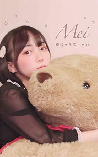 Japanese high school girl mei first Photo Album (Japanese Edition)